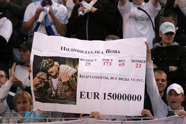 Владимир Быстров и Зенит