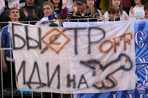 Владимир Быстров из Спартака в Зенит
